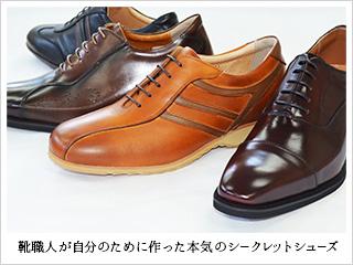 靴職人が自分のために作った本気のシークレットシューズ