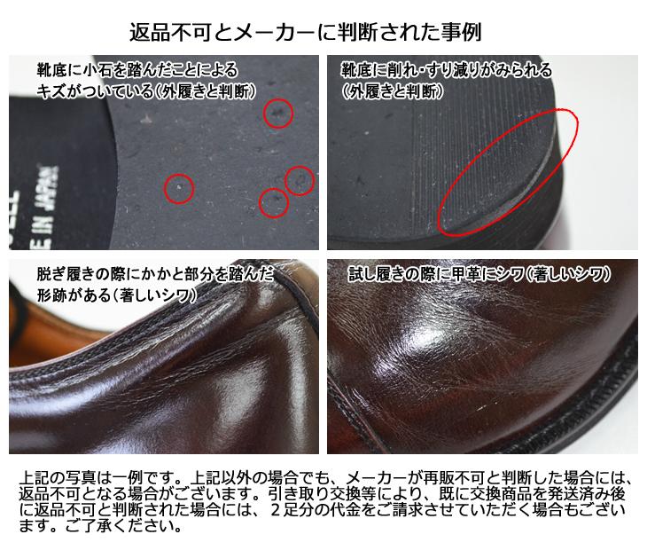 靴のサイズ交換・返品不可事例