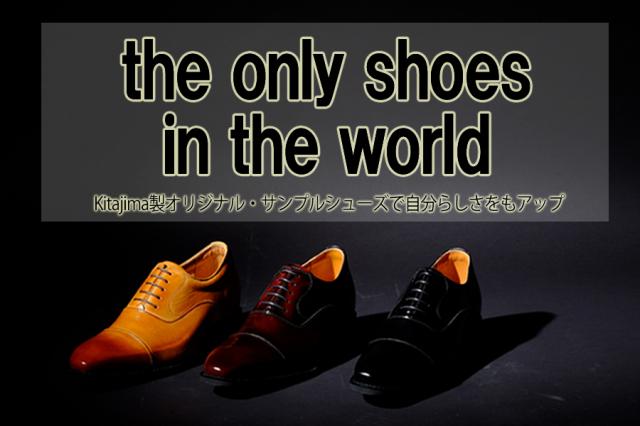 世界に一足、オリジナルシューズ