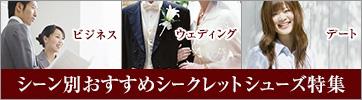 シーン別おすすめシークレットシューズ特集