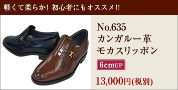 No.635カンガルー革モカスリッポン