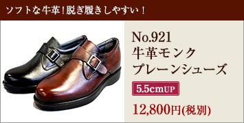 No.921牛革モンクプレーンシューズ