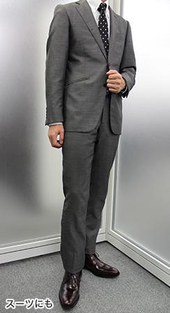 スーツにも