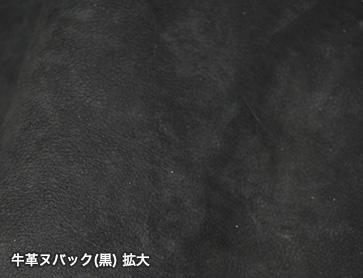 牛革ヌバック(黒) 拡大