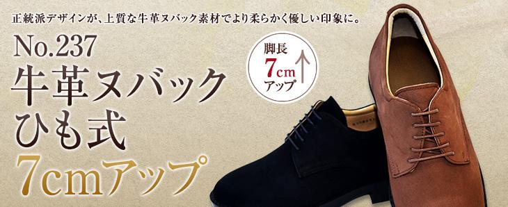 正統派デザインが、上質な牛革ヌバック素材でより柔らかく優しい印象に。No.237牛革ヌバックひも式7cmアップ