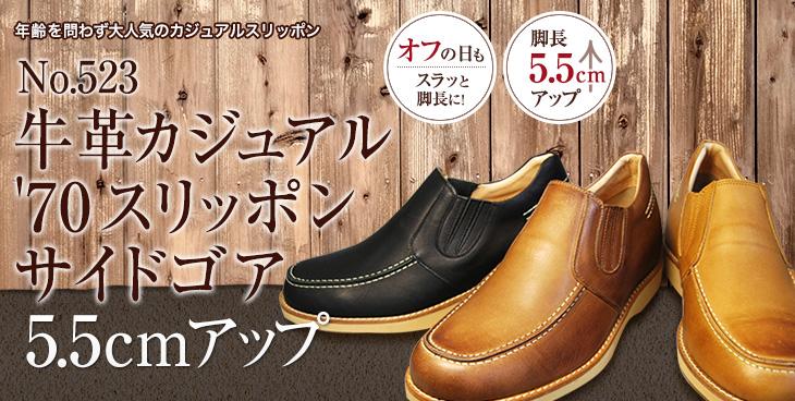 年齢を問わず大人気のカジュアルスリッポン No.523牛革カジュアル'70スリッポンサイドゴア5.5cmアップ