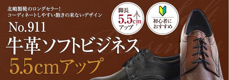 北嶋製靴のロングセラー!コーディネートしやすい飽きの来ないデザイン No.911牛革ソフトビジネス5.5cmアップ
