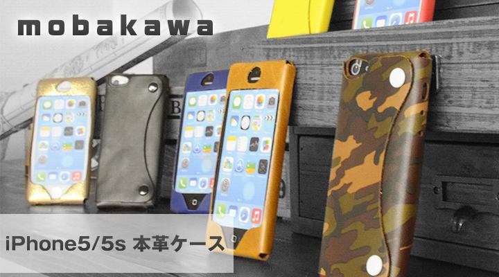 iPhone5/5s用本革レザーケース